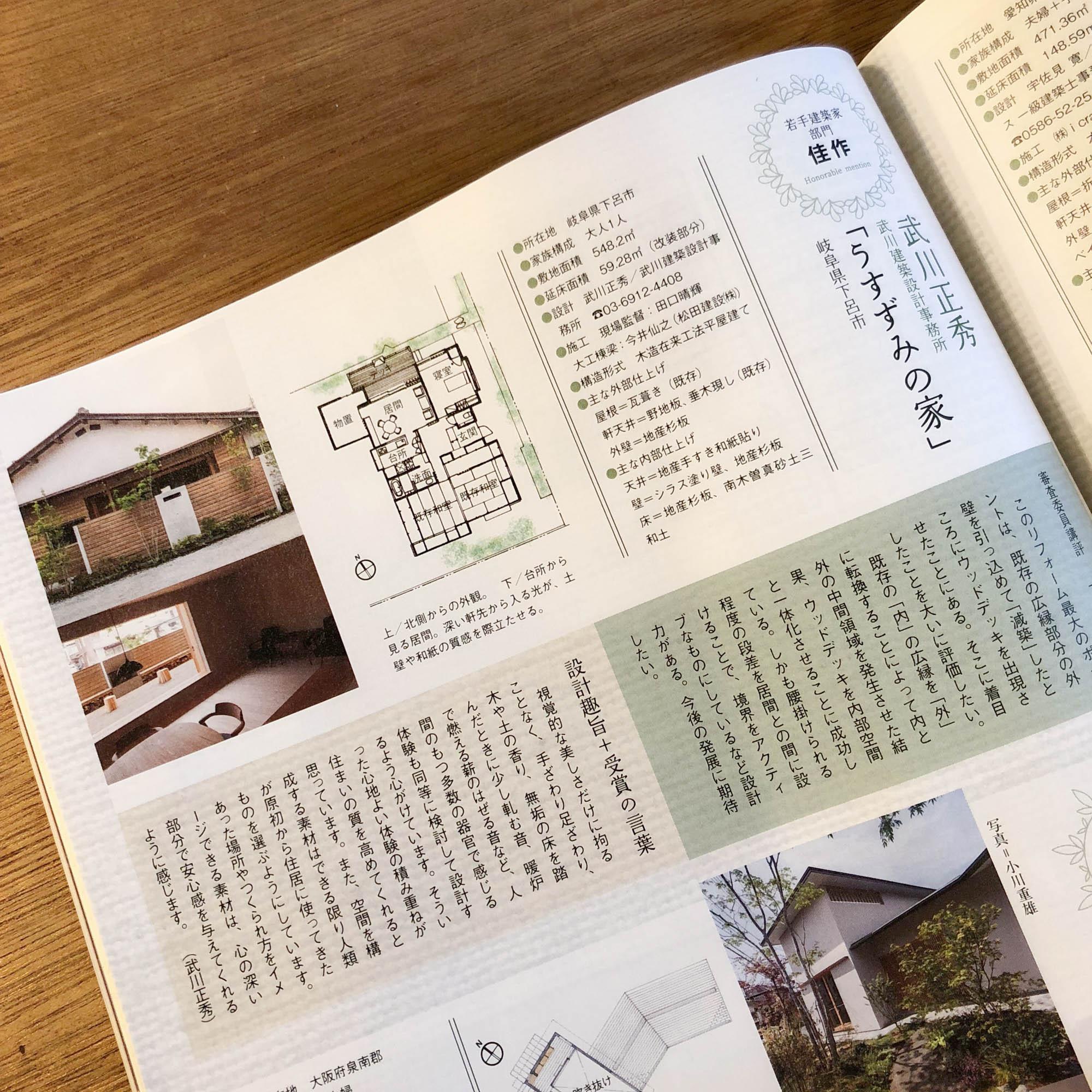 [雑誌掲載]チルチンびと95号にうすずみの家が掲載されました。