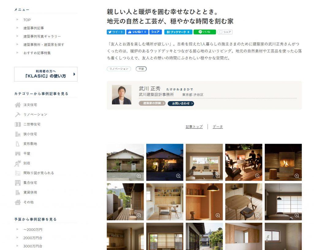建築家ポータルサイトKLASICに掲載していただきました。